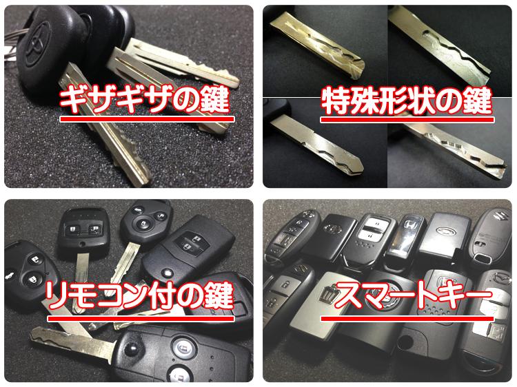 様々な形状の鍵があります