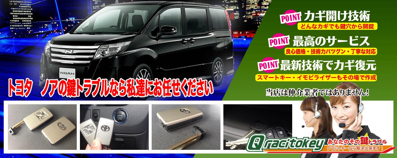 【名古屋市】車の鍵紛失・鍵作製ならお任せ下さい!