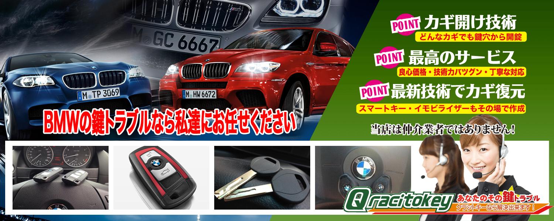 BMWの鍵トラブル、全てお任せください!