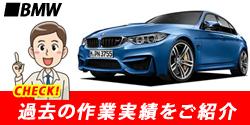 BMWの作業実績をご紹介