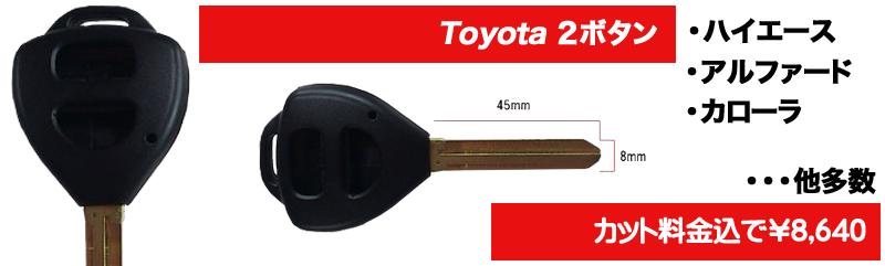 トヨタ_2ボタン
