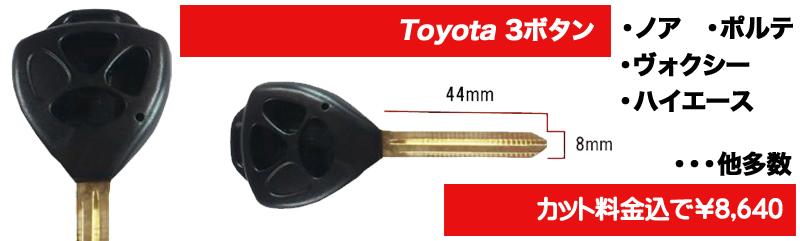 トヨタ_3ボタン