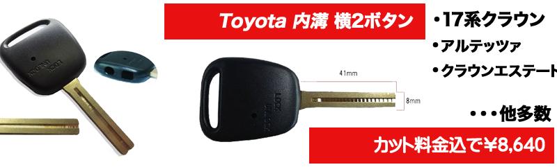 トヨタ_内溝横2ボタン