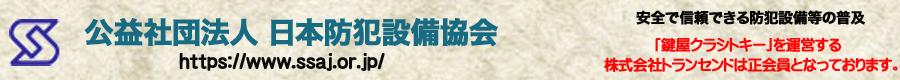 公益社団法人 日本防犯設備協会