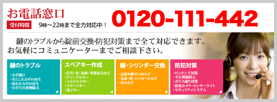 0120-111-442