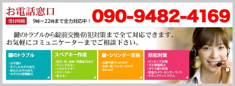 090-9482-4169