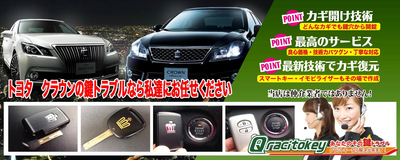 【一宮市】車の鍵紛失・鍵作製ならお任せ下さい!