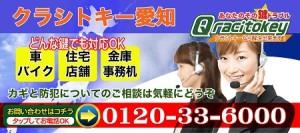 愛知県の鍵屋です