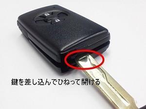 スマートキー電池交換手順