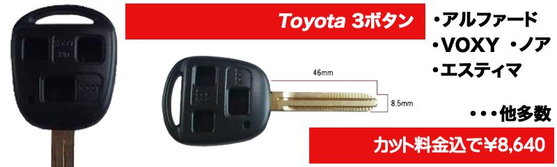 トヨタ3ボタン