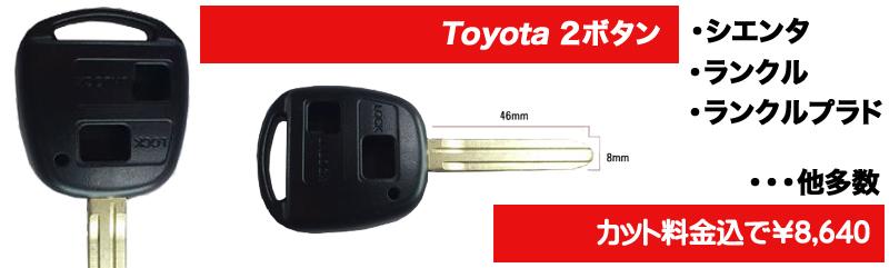 トヨタ2ボタン