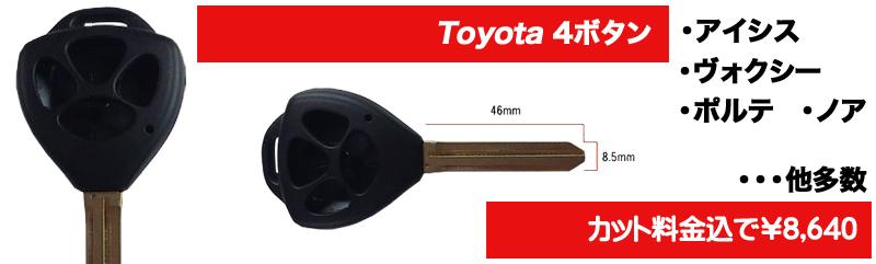 トヨタ_4ボタン