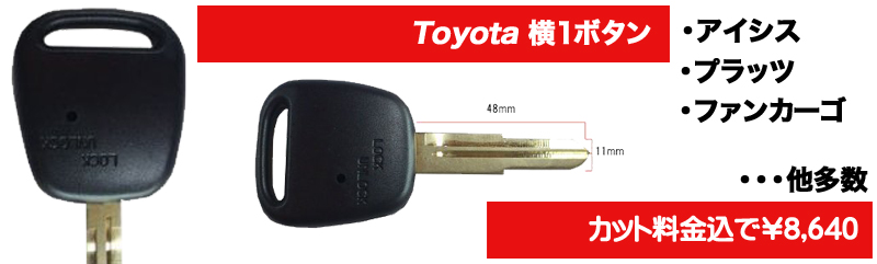 トヨタ_横1ボタン