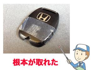 ホンダ車の鍵:根本が取れた状態