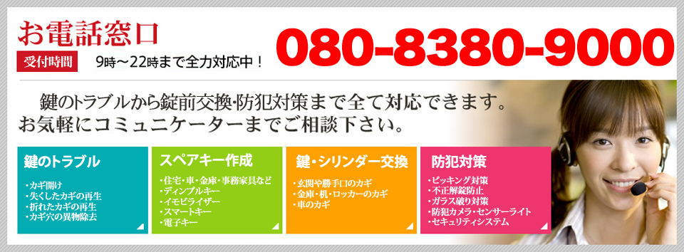 080-8380-9000