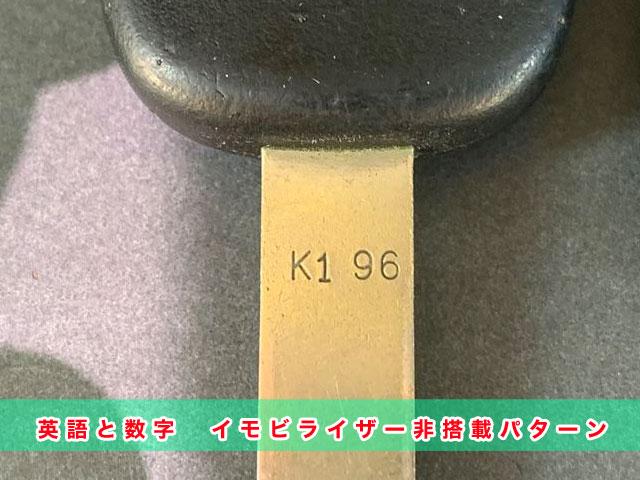 ホンダ車刻印見本:K