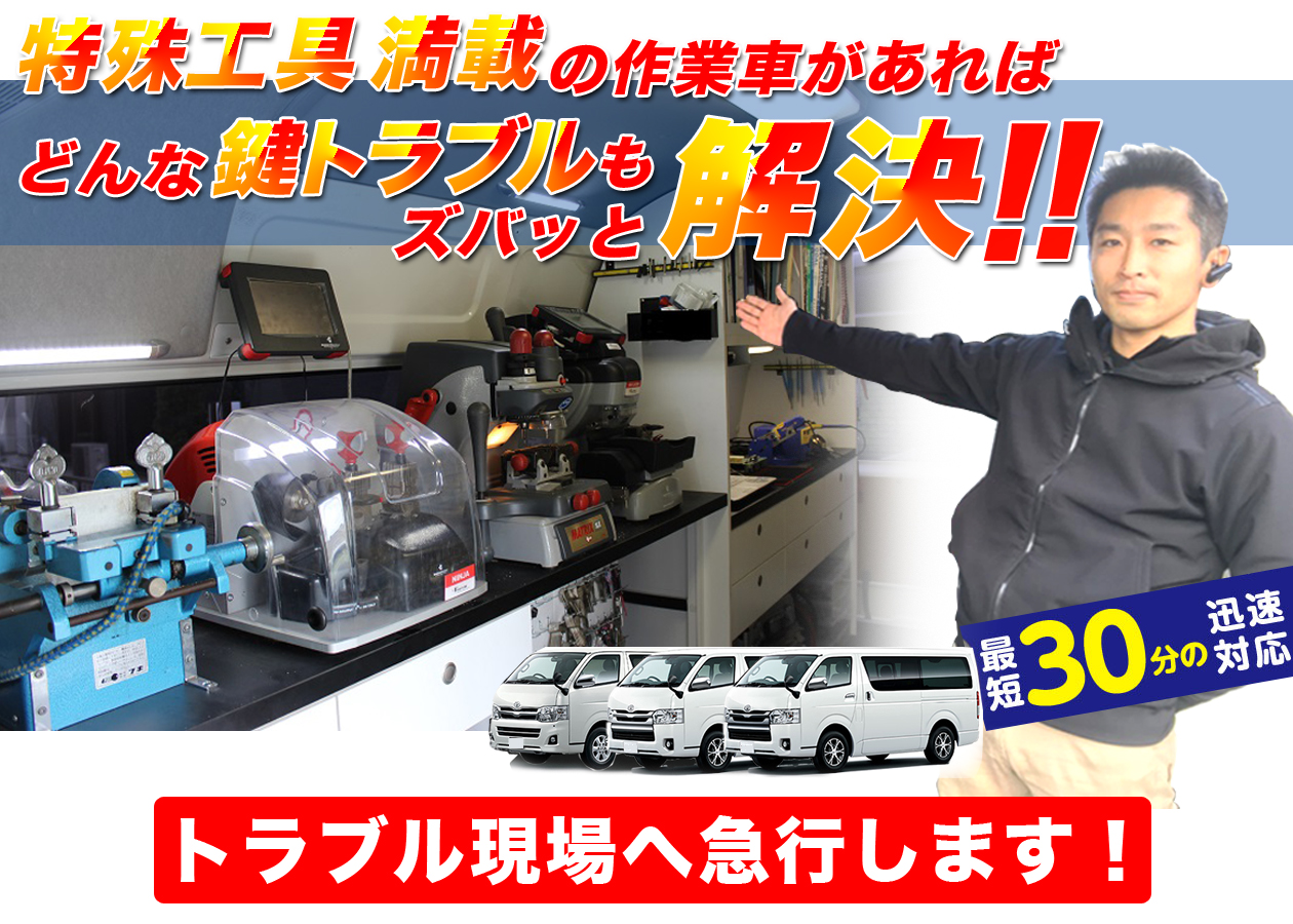 特殊工具満載の作業車