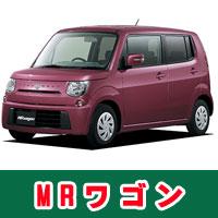 スズキ車のsample画像:MRワゴン
