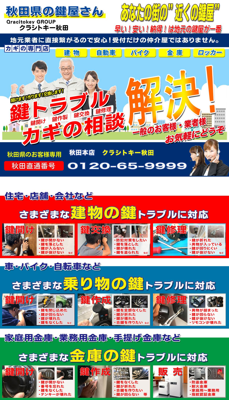 秋田直通番号:クラシトキー秋田0120-65-9999