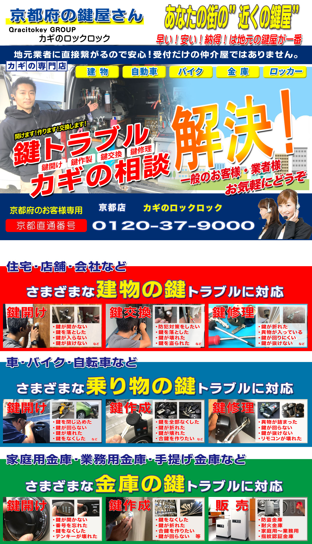 京都直通番号:カギのロックロック0120-37-9000