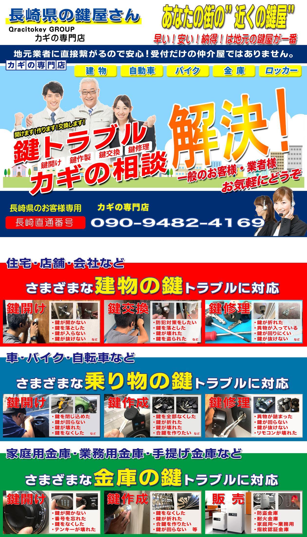 長崎直通番号:カギの専門店090-9482-4169