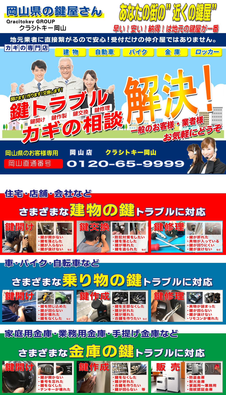 岡山直通番号:クラシトキー岡山0120-65-9999