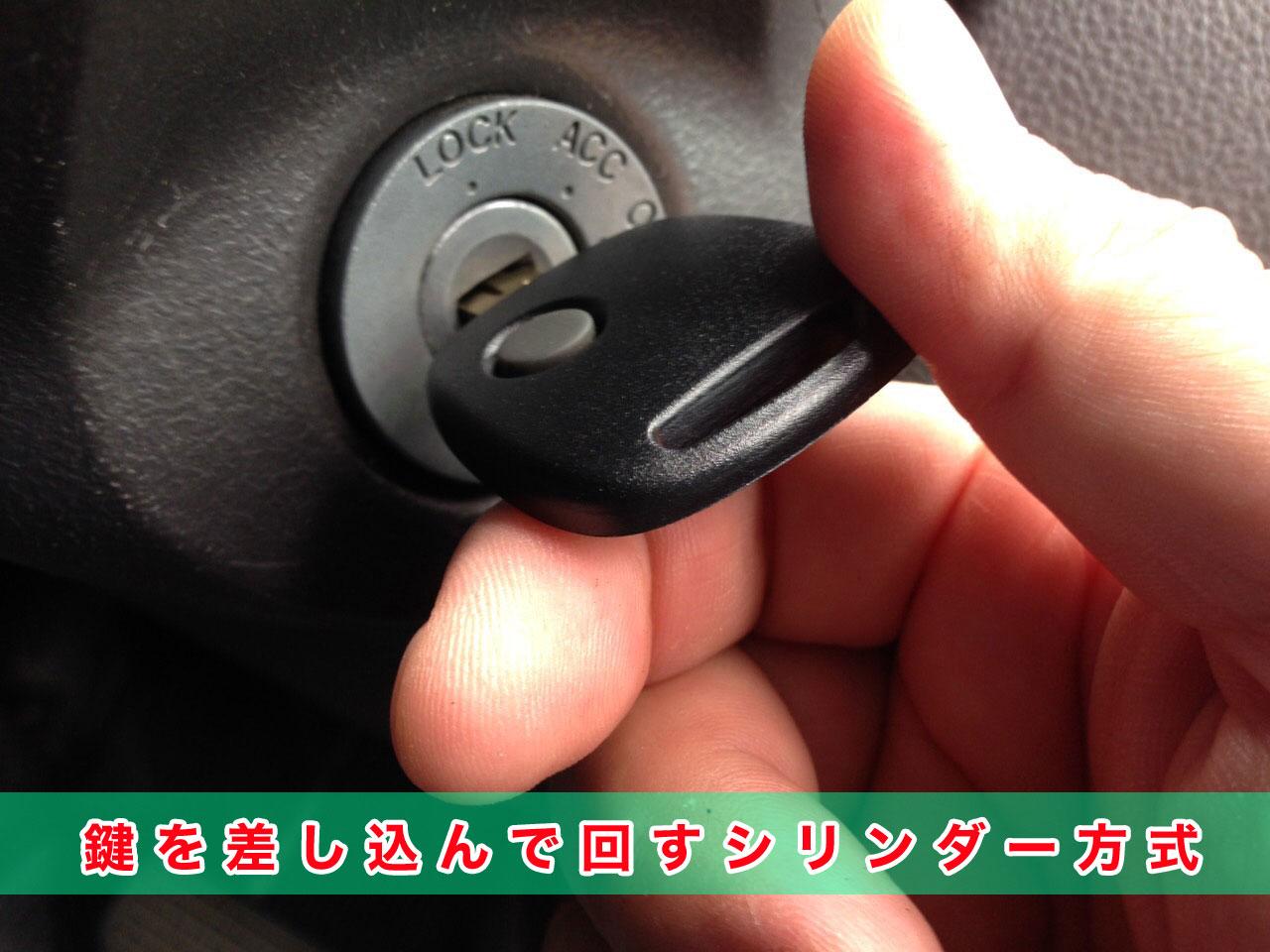 スズキ車エンジン始動方法:シリンダー方式