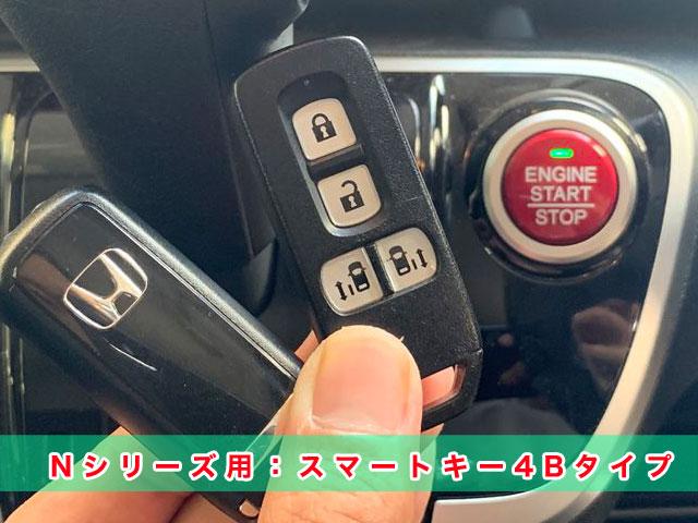 ホンダ:Nシリーズスマートキー見本