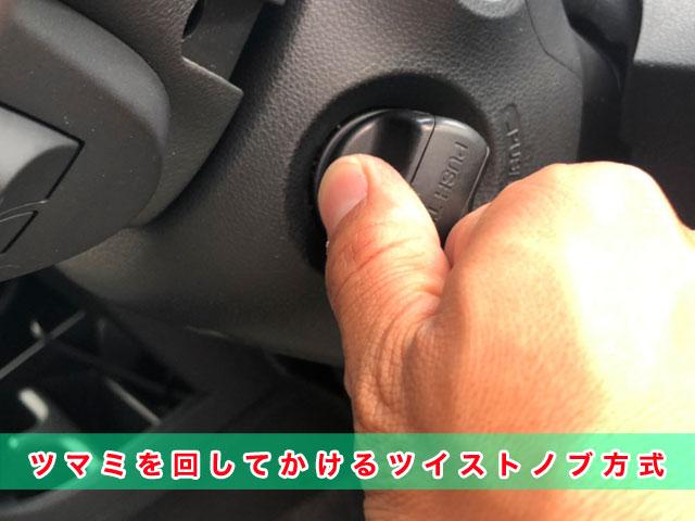 ホンダ車エンジン始動方法:ツイストノブ方式