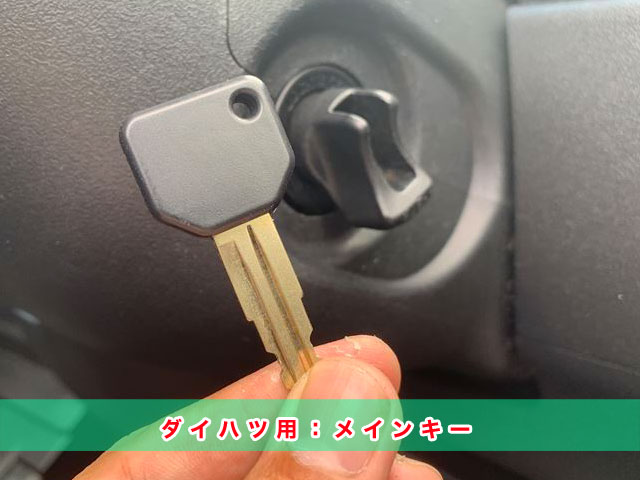 普通のカギってどんな鍵?ダイハツメインキー見本