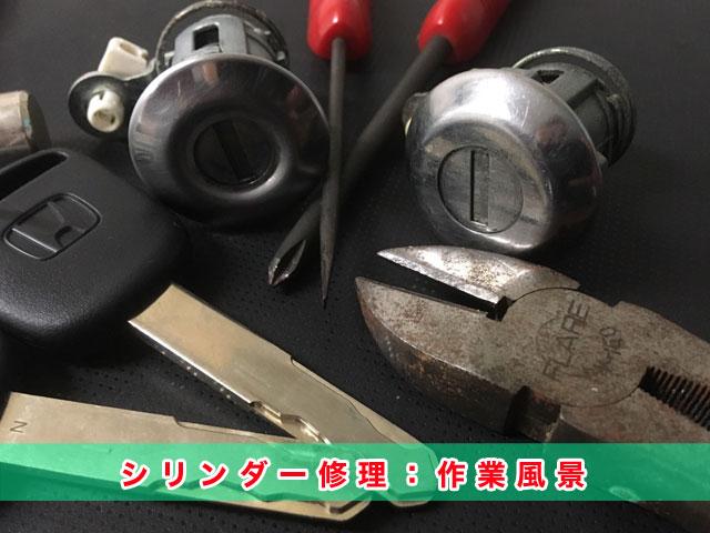 ホンダ車シリンダー修理作業風景