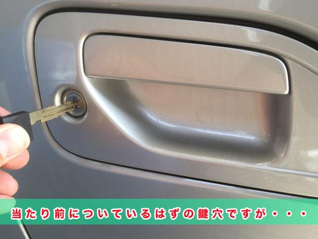 鍵穴が隠れていることがあります