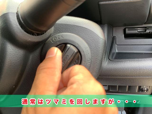 ニッサン車エンジン始動方法:ツイスト方式