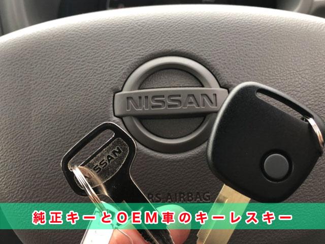 ニッサン:OEM車鍵の見本
