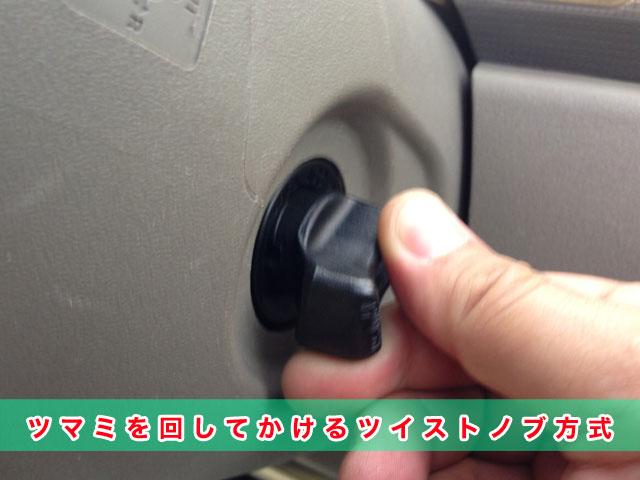 トヨタ車エンジン始動方法:ツイストノブ方式