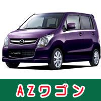 マツダ車のsample画像:AZワゴン