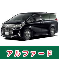 トヨタ車のsample画像:アルファード