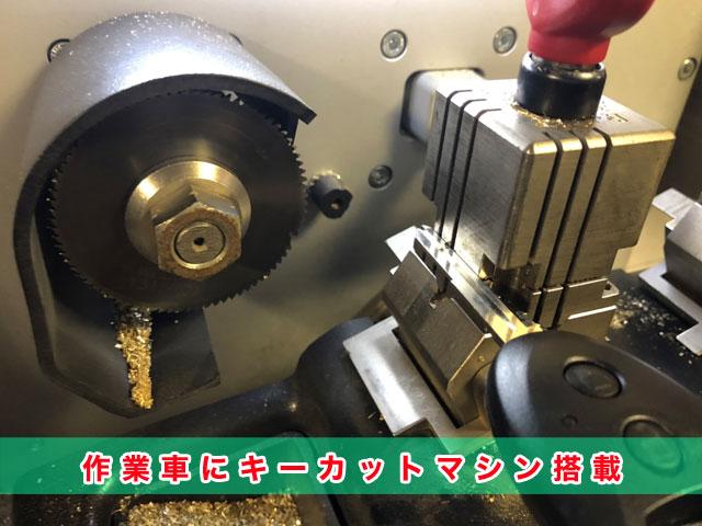 作業車にキーカットマシン搭載:その場でキーカット見本