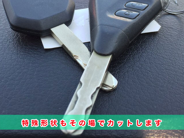 スバル車の特殊形状キーもお任せ下さい