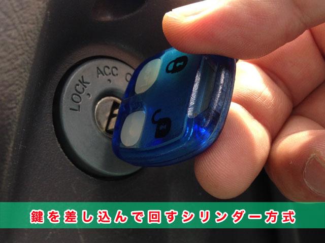 ミツビシ車エンジン始動方法:シリンダー方式