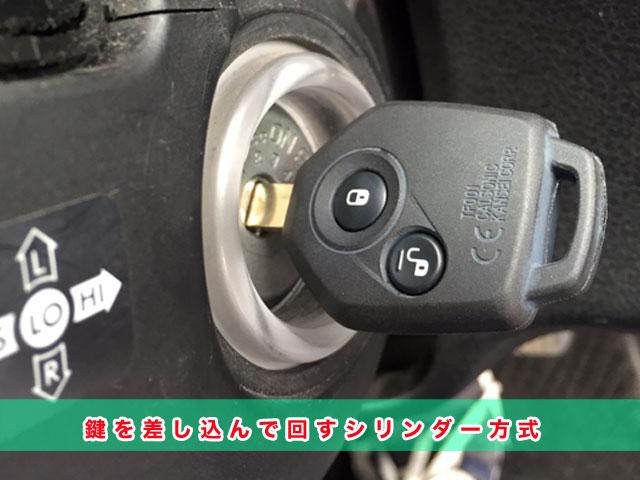 スバル車エンジン始動方法:シリンダー方式