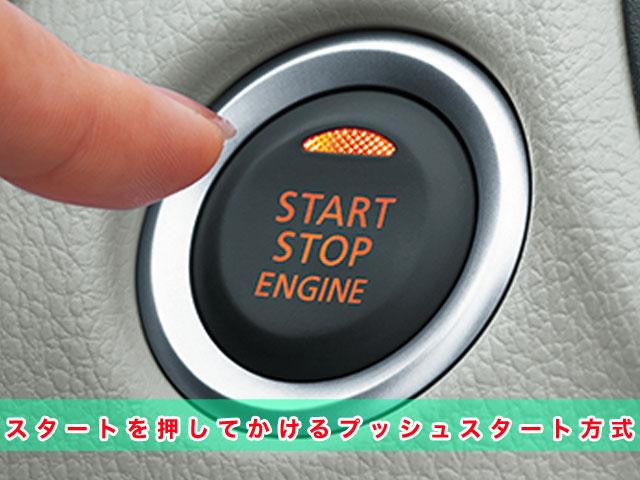 ミツビシ車エンジン始動方法:プッシュスタート方式