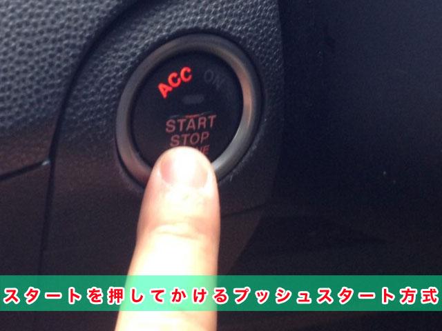 マツダ車エンジン始動方法:プッシュスタート方式
