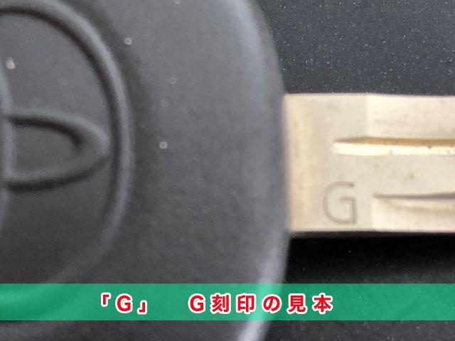トヨタ車刻印見本:G刻印