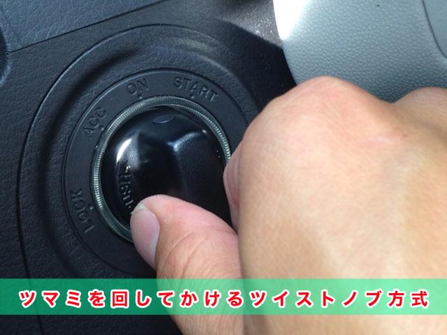 ミツビシ車エンジン始動方法:ツイストノブ方式