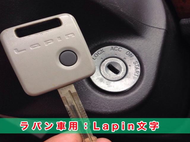 ラパン専用:Lapin文字のキーレスキー