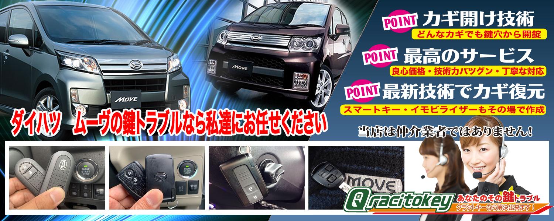 【ムーヴ】の鍵トラブル作業実績!
