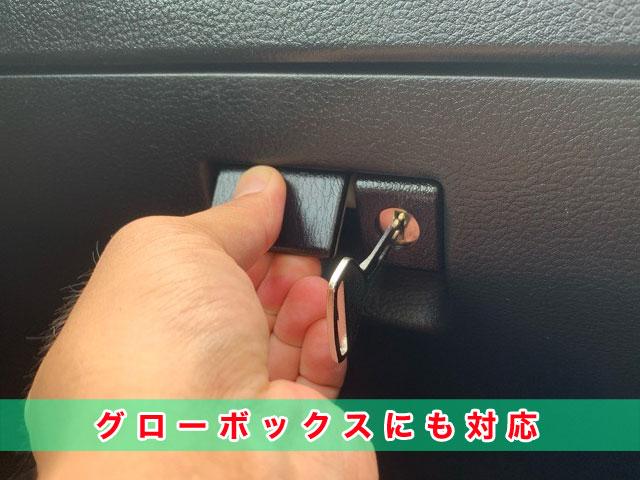2005年式L880_鍵の完全紛失・現地にて鍵穴からカギ作成