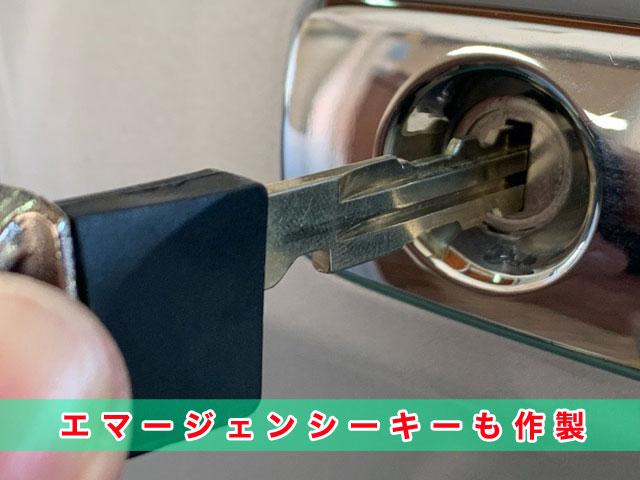 NV350キャラバンの鍵の紛失やスペアキー作成について