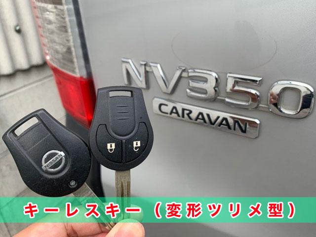NV350キャラバンの普通のカギってどんなカギ?